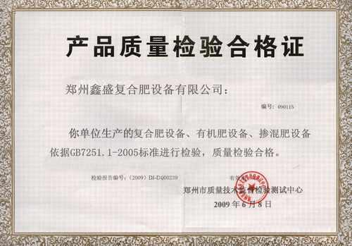 产品质量合格证查询_产品质量检查合格证_荥阳鑫盛自动包装设备